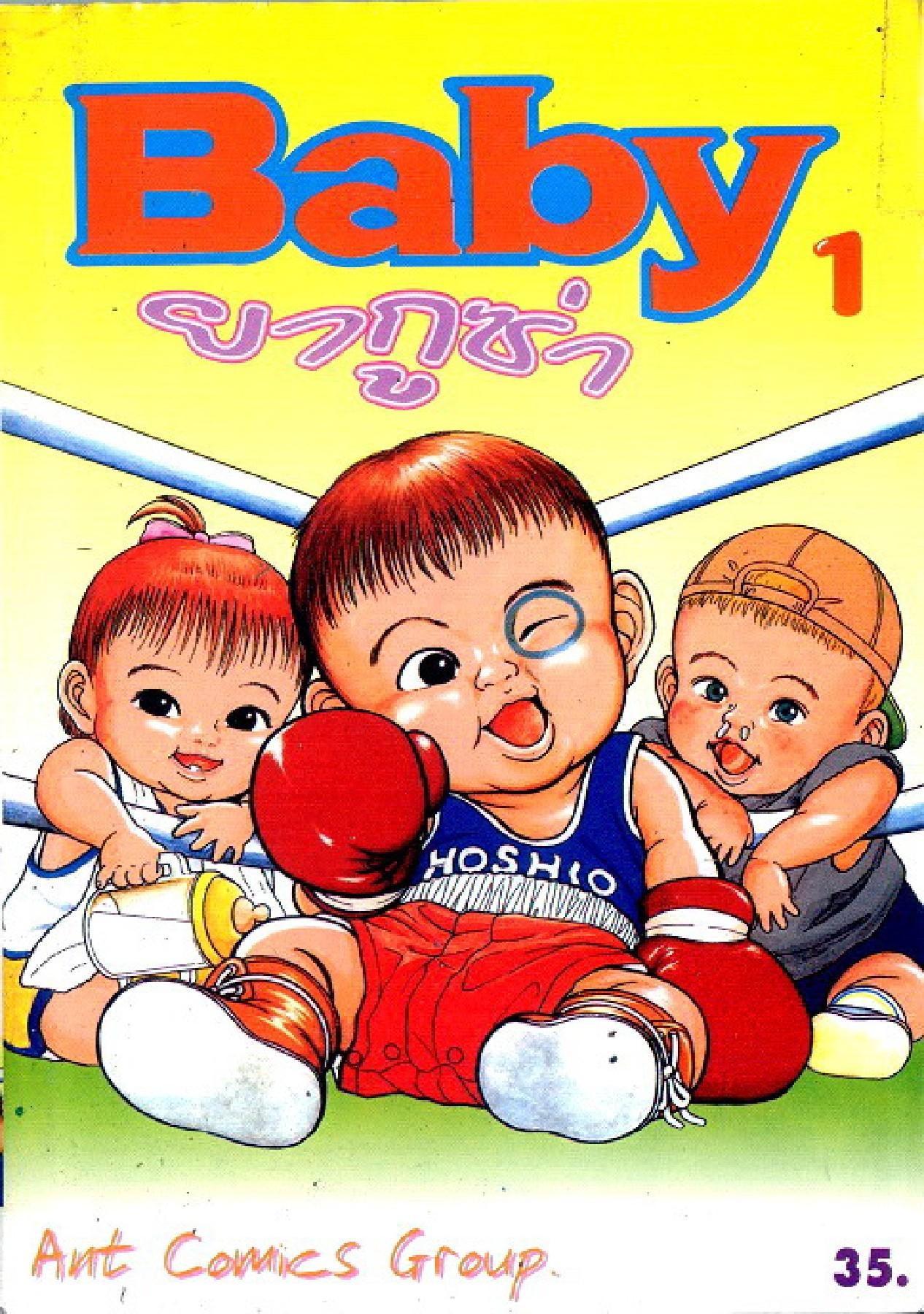 Teiyandei Baby Baby ยากูซ่า เล่มที่ 1-7