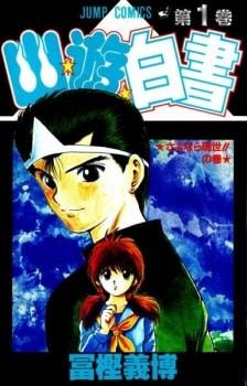 Yuu☆Yuu☆Hakusho คนเก่งฟ้าประทาน เล่มที่ 1-19
