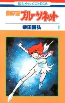 Akai Kiba บลูซอนเน้ท เล่มที่ 1-10
