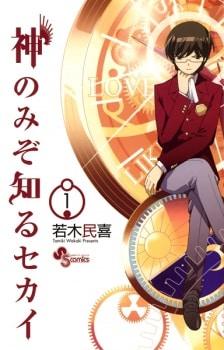 Kami nomi zo Shiru Sekai เซียนเกมรักขอเป็นเทพนักจีบ ตอนที่ 1-268