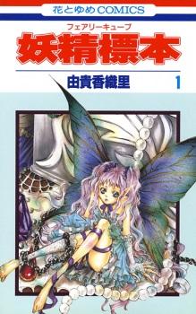 Fairy Cube ผลึกนางฟ้า เล่มที่ 1-3