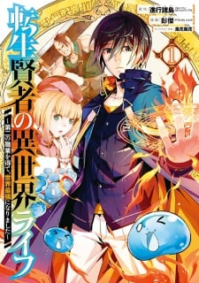 Tensei Kenja no Isekai Life เกิดใหม่ไปเป็นปราชญ์แกร่ง