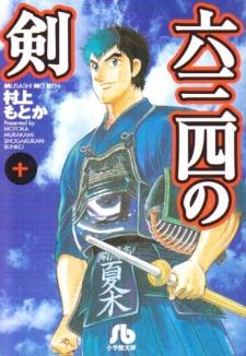 Musashi no Ken ชื่อข้ามุซาชิ ตอนที่ 1-218
