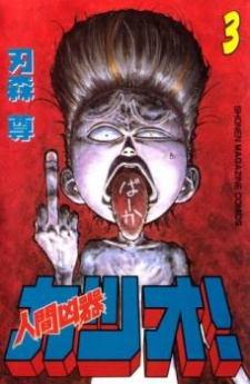 Ningen Kyoki Katsuo! คัตสึโอะ เห่ยยกกำลังสอง เล่มที่ 1-10