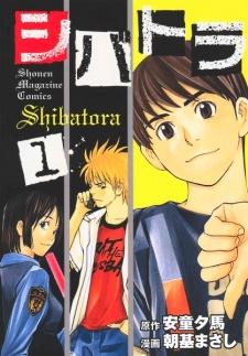 Shibatora ลางสังหาร ตอนที่ 1-131