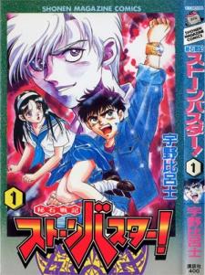 Hiseki Senki Stone Buster! ศิลามฤตยู ตอนที่ 1-31