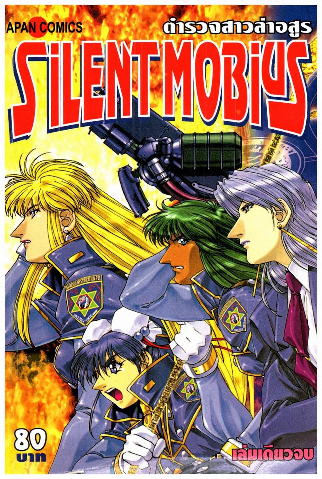 Silent Mobius ตำรวจสาวล่าอสูร ตอนที่ 1-17