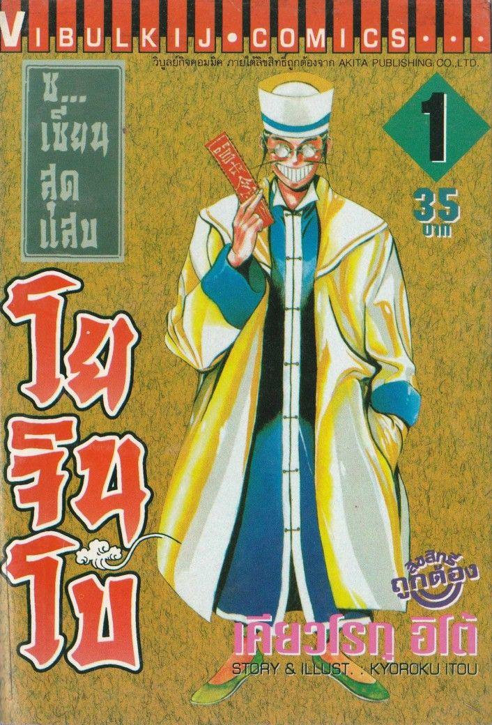 Yojinbo โยจินโบ ซ.เซียนสุดแสบ ตอนที่ 1-71