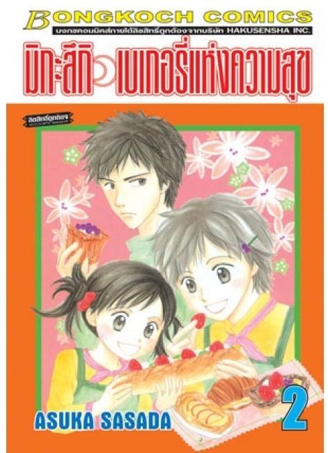 Mikazuki Pan มิกะสึกิ เบเกอรี่แห่งความสุข ตอนที่ 1-13
