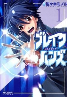 Break Hands: Hoshi wo Tsugu Mono ตอนที่ 1-13