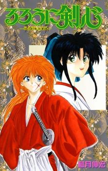 Rurouni Kenshin: Meiji Kenkaku Romantan ซามูไรพเนจร เล่มที่ 1-28