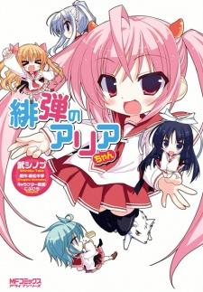 Hidan no Aria-chan อาเรียจัง กระสุนแดงเดือด ตอนที่ 1-14