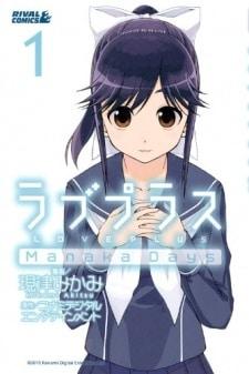 Love Plus: Manaka Days ตอนที่ 1-12