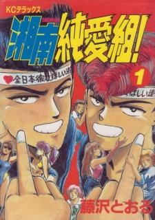Shonan Junai Gumi! คู่คนลุยเลอะ เล่มที่ 1-31