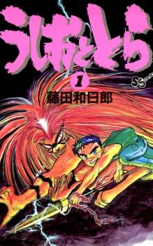 Ushio to Tora ล่าอสูรกาย ตอนที่ 1-307