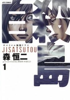 Jisatsutou เกาะคนตาย ตอนที่ 1-168