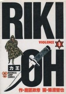 Riki-Oh ริคิโอ ตอนที่ 1-75