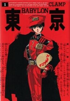 Tokyo Babylon โตเกียวบาบิโลน เล่มที่ 1-5
