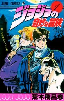 JoJo's Bizarre Adventure โจโจ้ ล่าข้ามศตวรรษ ภาค1-7
