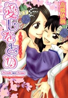 Itoshi wo Tome – Kimi ga Kokoro wa ตอนที่ 1-8