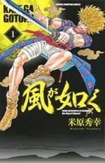 Kaze ga Gotoku ราชันย์จอมโจร โกเอมอน ตอนที่ 1-70