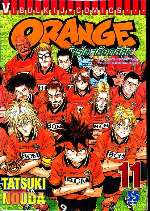 ORANGE พันธุ์เตะเลือดสีส้ม ตอนที่ 1-113
