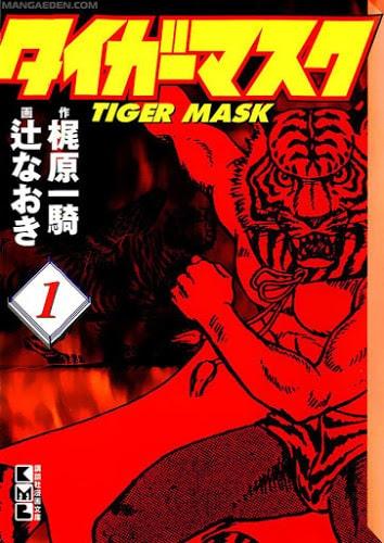 Tiger Mask หน้ากากเสือ เล่ม1-14
