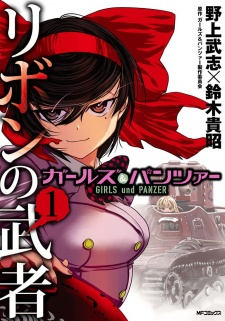Girls und Panzer – Ribbon no Musha