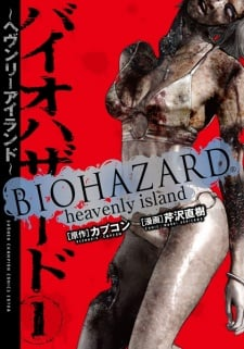 Biohazard: Heavenly Island วิกฤตโรงเรียนนรก ตอนที่ 1-50