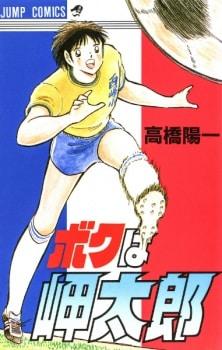Boku wa Misaki Tarou ลูกผู้ชายชื่อ มิซากิทาโร่ ตอนที่ 1-3