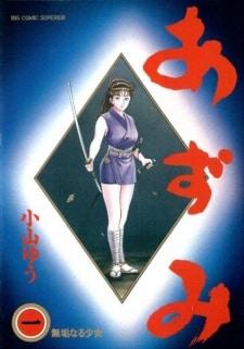 Azumi อาสึมิ สวยสังหาร ตอนที่ 1-350