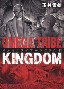 Omega Tribe Kingdom เผ่าชนคนพันธุ์เถื่อน ภาคคิงดอม ตอนที่ 1-122