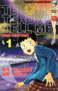 Tel Me Terumi Tell Me: Jagged Fuzzed D.N.A. เทรุมิ ตอนที่ 1-21