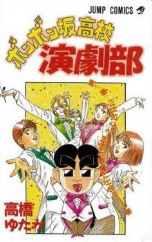 Bonbonzaka Koukou Engekibu คิ้วหนา ซ่าสุด ๆ ตอนที่ 1-142