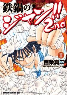 Tetsunabe no Jan!! 2nd รุ่นลูกอากิยามะ ตอนที่ 1-10