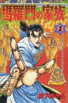 Baramon no Kazoku เล่มที่ 1-4