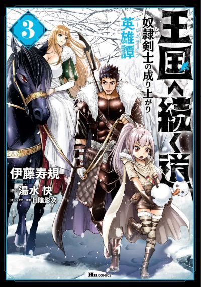 Road to the Kingdom Slave Swordsman the Rise of Heroes – Harem Life