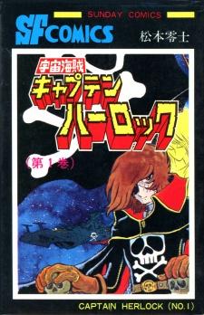 Uchuu Kaizoku Captain Herlock สลัดอวกาศ กัปตันฮาร็อค เล่มที่ 1-5