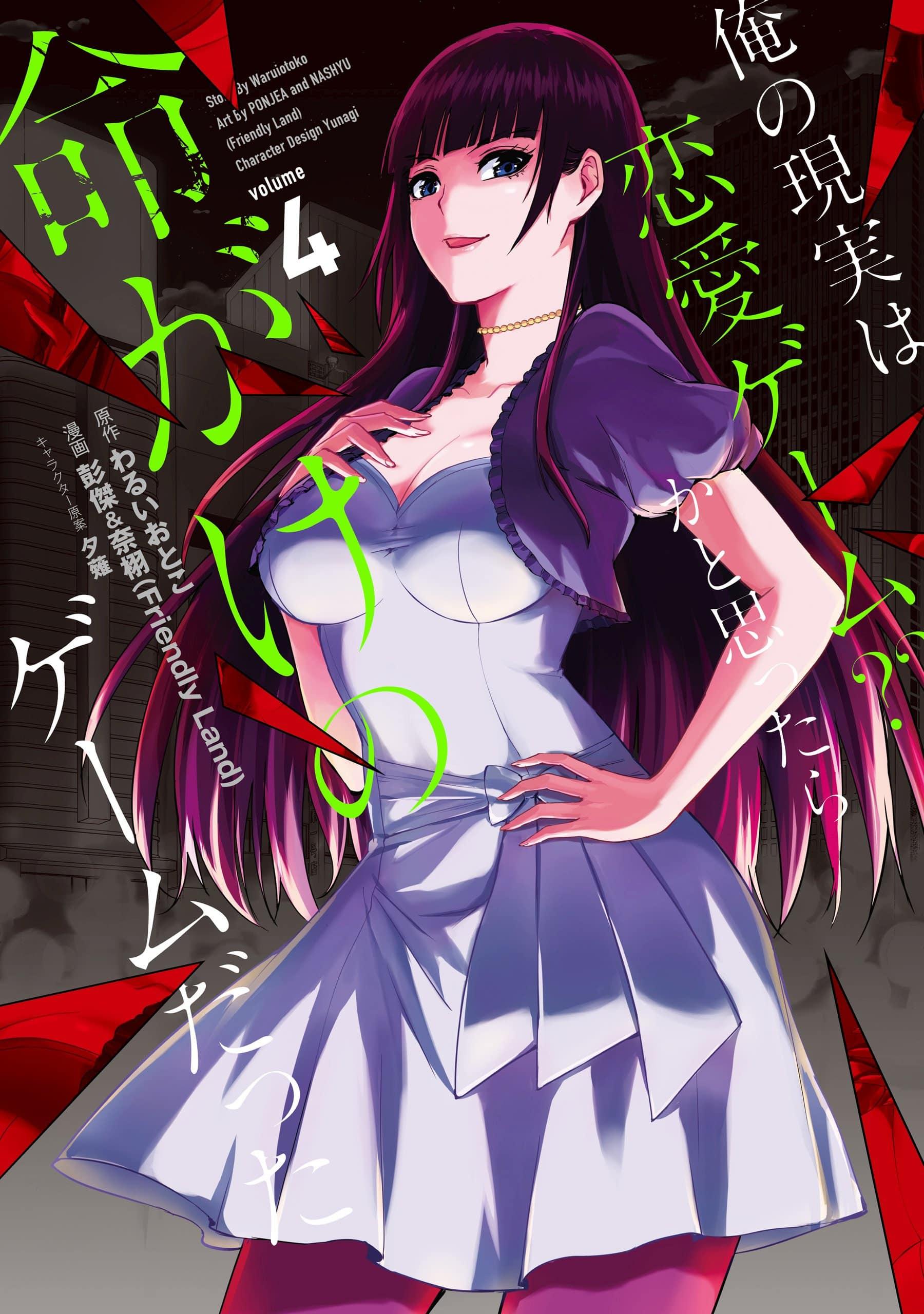 Ore no Genjitsu wa Ren'ai Game ka to Omottara Inochigake no Game datta