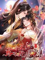 This Princess Lu Ziye
