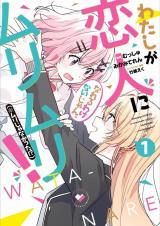 Watashi ga Koibito ni Nareru Wake Naijan, Muri Muri! (Muri Janakatta!?)